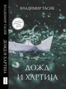 dozd i hartija-page-0011