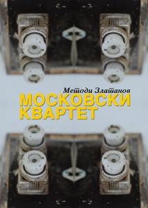 moskovski-kvartet-cover-ZA-PRINT-1
