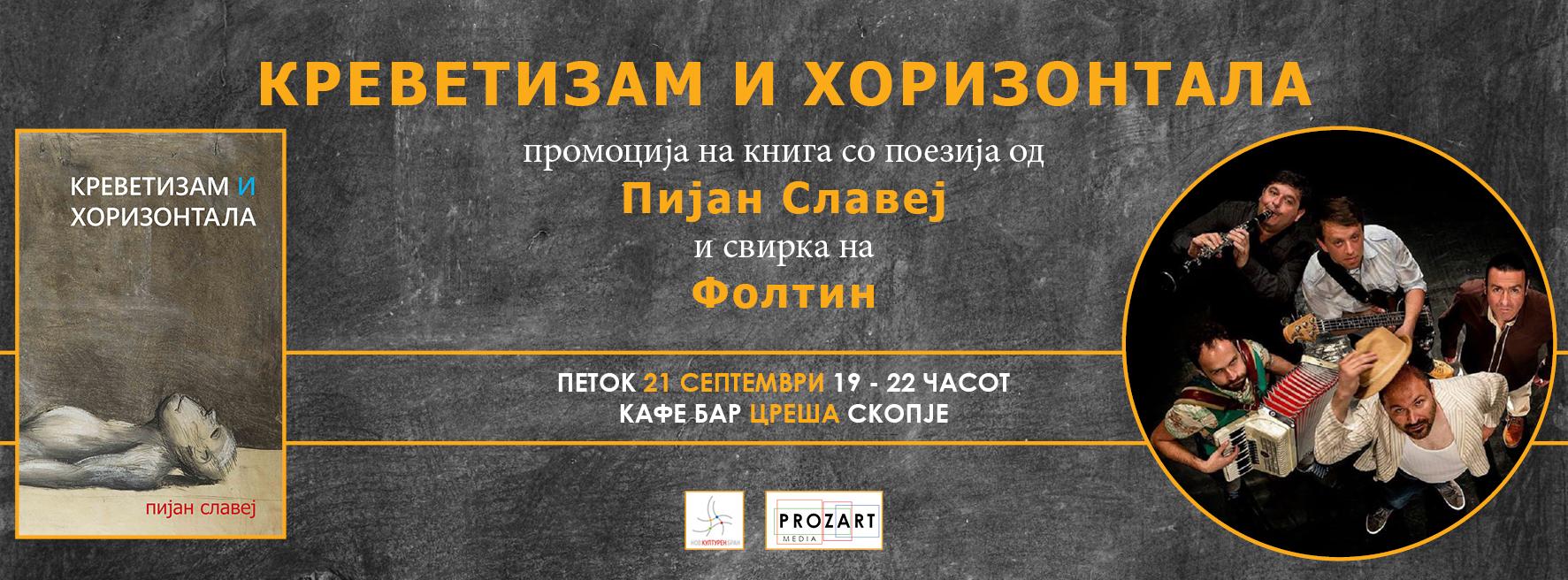 """Промоција на """"Креветизам и хоризонтала"""" од Пијан Славеј во Скопје"""