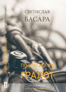 Basara korica full1