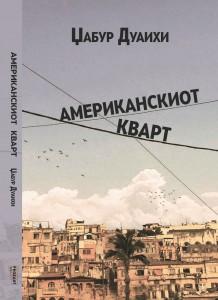 C American Neighborhood-Cover Final-page-001