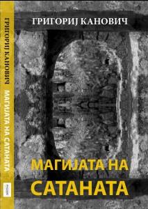 1polaMagijata na Satanata - Korica Pecat final-page-001
