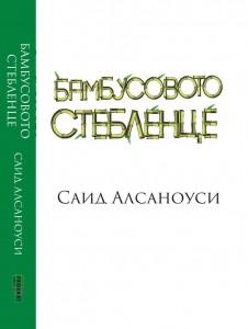 polaБамбусовото стебленце - Корица печат-page-001